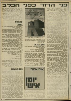 העולם הזה - גליון 2664 - 19 בספטמבר 1988 - עמוד 17 | אחד מאלופי צה״ל, שהוא מצוי במקורות, הסביר לי לא־מכבר את המשמעות האמיתית של האימרה ״פני הדור כפני הכלב״. ״פני הדור״ אינם אלא מנהיגי־הדור. הם משמשים לדור כפנים.