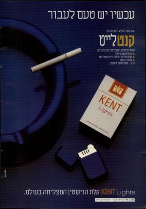 העולם הזה - גליון 2664 - 19 בספטמבר 1988 - עמוד 2 | עכשיו יש טעם לעבור *8יו 9 קלת הניקוטין המצליחה בעולם. אזהרה: משרד הבריאות קובע כי -העישון מזיק