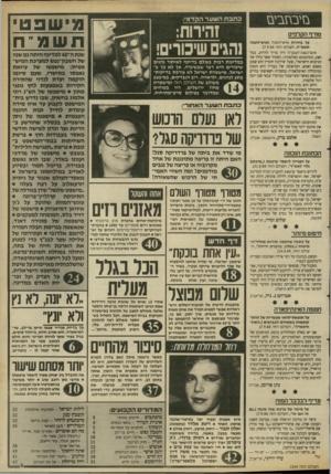 העולם הזה - גליון 2664 - 19 בספטמבר 1988 - עמוד 3 | כ תב ת השער הקדמי: ב זי בחבעז טורף הקלפים על בחיר ת איש־השנה (איש-השגה תשמ״ח, העולם הזה .)7.9.88 איערהשנודוזשם־ח היה צריך להיות, בכל זאת, המתקומם הפלסטיני,