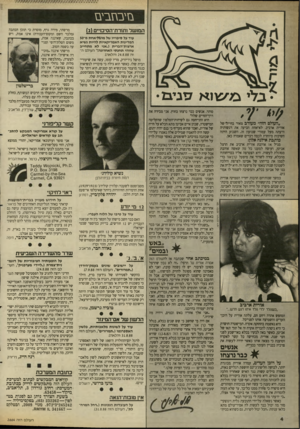 העולם הזה - גליון 2664 - 19 בספטמבר 1988 - עמוד 4 | מיבחבים המושל ותורת־הסיכויים () 1 עוד על סיכוייו של מו של-אחת מ־50 ה מ דינו תהאמ רי ק איו ת להיו ת נ שיא ארצות־הברית (״אני לא מ ת חיי ב שזוהי ת חנ תי האחרונה!״