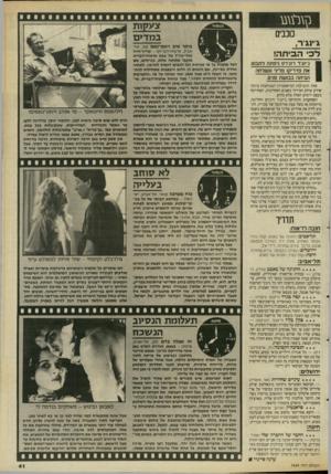העולם הזה - גליון 2664 - 19 בספטמבר 1988 - עמוד 41 | נז\דצגג\־ כוכבים גי״וגיר, לב הביתה! ג־ינג ר רוג־ו־ס ניסתה לתבוע את פדריקו פדיני ונשלחה הביתה בבושת פנים. אחת התביעות המישפטיות המגוחכות ביותר שידע עולם הבידור
