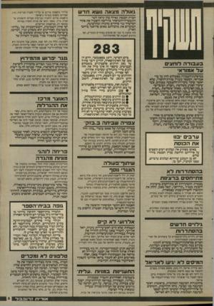 העולם הזה - גליון 2664 - 19 בספטמבר 1988 - עמוד 5 | גאולה מצאה נושא חדש חברת הכנסת גאולה בהן קראה לשר התעשייה־והמיסחר בדרישה להפעיל את פקחי המישרד נגד סוחרים מהגדה ומהרצועה, המוכרים את מרכולתם באופן פיראטי ברחבי