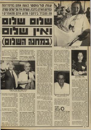 העולם הזה - גליון 2664 - 19 בספטמבר 1988 - עמוד 8 | ענת סרגוסט נגשה אותם במיסדווגות ובמיונוו האו״ם בזנבה. עשווח איוגוני־שרום קטנים. מה ההבוד ביניהם? 8דוע אינם מתאחדים 1 ש לו םשל01 1*1^1סולום ,הלאה הכיבוש״ :ארנה