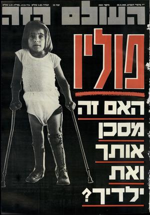 העולם הזה - גליון 2665 - 28 בספטמבר 1988