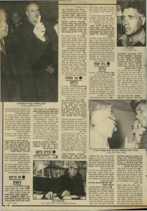 העולם הזה - גליון 2666 - 5 באוקטובר 1988 - עמוד 15 | ועדה מטעם מפ״ם יצאה למקום כדי לבדוק מה קרה. הזמין אותה מפקד המיבצע, יגאל אלון, אז איש־מפ״ם. … המעשה משמש עד היום נשק בידי שונאי־מפ״ם.