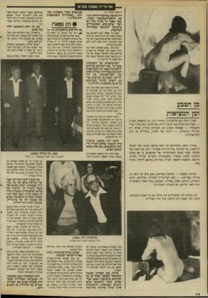 העולם הזה - גליון 2666 - 5 באוקטובר 1988 - עמוד 16 | באותה התקופה תקף משה שרת לא־אחת את מפ״ם על מה שנראתה לו כעמדתה הצבועה . … הוא האשים ״קיבוצים של מפ״ם בעבירות בתחום זה״ ,וטען כי קיימת במפ״ם ״סתירה בין המידרש