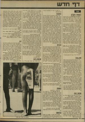 העולם הזה - גליון 2666 - 5 באוקטובר 1988 - עמוד 26   מדוע באמת לא פנו לסופר השואה הנודע ק. צטניק בשאלה אם הוא רואה בי את מגמד השואה ומכחישה? … ק. צטניק. גם על כך ניתן היה לשאול את בעל הדבר עצמו.