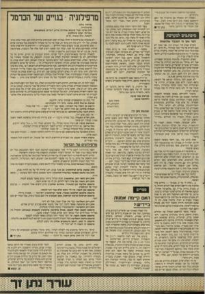 העולם הזה - גליון 2666 - 5 באוקטובר 1988 - עמוד 27   כולל ההסבר על אודות שינוי גירסתו של ק. צטניק ביחס לאושוויץ כפי שהשתקף ביצירתו הצ! … ב .״יסלח לי מר ק. צטניק״ — מילים אלה מחזקות את הרושם הקודם אצל הקורא הרגיל.