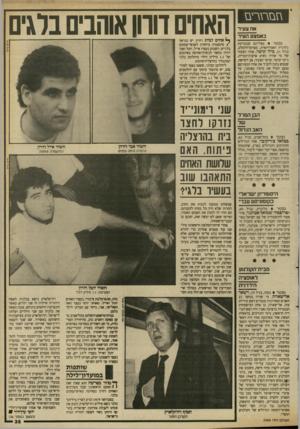 העולם הזה - גליון 2666 - 5 באוקטובר 1988 - עמוד 35 | שותפות פמועדודלילה חטוף דה־קלאו הקורבן הוסגר חיים טרגן נפטר בפליינס שבמדינת ג׳ורג׳יה האמריקאית, מסרטן־הלבלב, בגיל ,51 בילי קרטר, אחיו הצעיר של מי שהיה נשיא