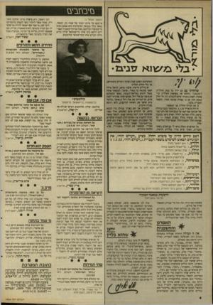 העולם הזה - גליון 2666 - 5 באוקטובר 1988 - עמוד 4   שאול חפץ, ירושלים התירס, התאו והתרפים ב לי שוחחתי עם עם ידיד על מסע החללית דיסקאבר׳ .ניתחנו את משימות החללית וביצועיה. … כי את המילה חללית אני המצאתי. … חללית,