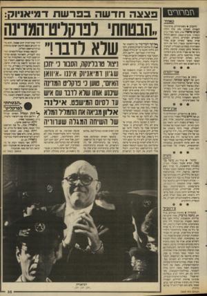 העולם הזה - גליון 2668 - 19 באוקטובר 1988 - עמוד 36 | ״ ** ועד העירעור על הרשעתו של ו 1₪ג׳ון איוואן דמיאניוק מתקרב, ולפתע גילתה ההגנה כי יש בידיה פצצה. … חנ1ר). אולי להביע את דעתו כי דמיאניוק *1צור טוברינקה, הסבוו
