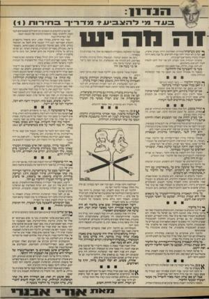 העולם הזה - גליון 2668 - 19 באוקטובר 1988 - עמוד 6 | אבל הליכוד לא ירצה. … תוכנית הביטחון של הליכוד היא קישקוש. … הליכוד הוא מיפלגת האספסוף.