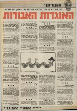 העולם הזה - גליון 2671 - 9 בנובמבר 1988 - עמוד 11 | 8־ 1 1ז ~ 1 1 יום הבחירות היה ום־הכיפוריס ש *7הסקרים. מדוע? האוגדות האבודות * ץיטעה יותר בניחוש התוצאות של בחירות )/אלה: האסטרולוגים, הידעונים למיניהם או סקרי