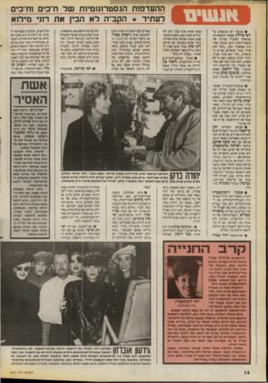 העולם הזה - גליון 2671 - 9 בנובמבר 1988 - עמוד 12 | 1 כמערך יש הכועסים על יוסי ביילי] ,שאחרי התפטרותו ממישרד המנכ״ל המדיני של מישרד־החוץ דרש, וקיבל, מכונית מפוארת ונהג .״למה הוא צייר נהג?״ שואלים חברים ב־מיפלגה