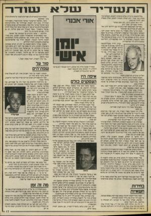 העולם הזה - גליון 2671 - 9 בנובמבר 1988 - עמוד 17 | התשדיר־ או די אבנר א בי ולדמן, ה עו ל ם הז ה בחירות חשאיות יצאתי מחדר־הקלפי וחיכיתי במשך כמה דקות בשמש הנעימה, עד שגם רחל תסיים את מילוי חובתה האזרחית. כשיצאה,
