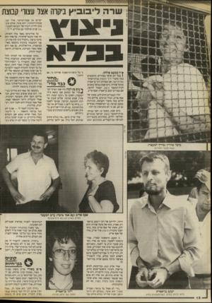 העולם הזה - גליון 2671 - 9 בנובמבר 1988 - עמוד 18 | שרה לי בו בי ץ ביקרה אצל עצורי קבוצת יקדימו את שעת־הביקור. אולי יבנו סככות־המתנה,״ הוא אומר, אולם אינו מוכן להיות דוברה של הקבוצה הקטנה. ״ 12 שנים שוחחתי עם