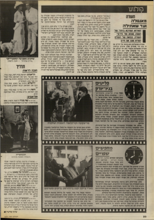 העולם הזה - גליון 2671 - 9 בנובמבר 1988 - עמוד 20 | נז ג ל ^ תעודה >1א 1גולה ועד שאווירה ן האירוע הסדבא ביותר שד 1השגה: שמע שד סירטי־ן תשדר ,.בבזאר. שד ה שד | הנורא ש ם אנו חיים אומרים שהקולנוע הוא בבואה של