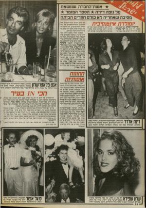 העולם הזה - גליון 2671 - 9 בנובמבר 1988 - עמוד 22 | אשת־החברה שנושאת על גופה דיר ה הספר המזמר וסיבה שאחריה לא כולם חוזרי הביתה שגיא,רר ת אינטנסיבית מוישל׳המ1 י1 נער־שעשועים מקומי, ויד ימינו של רפי שאולי, איש