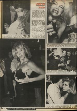 העולם הזה - גליון 2671 - 9 בנובמבר 1988 - עמוד 23 | פגישות מחזור זאת היתה ללא ספק אחת המסיבות המוצלחות יותר שהיו העונה. מועדון הסטפס, שידע תקופות־שפל, שוב חזר לשיאו. מאות בליינים נדחקו למסיבת־ענק שנערכה בו ביום