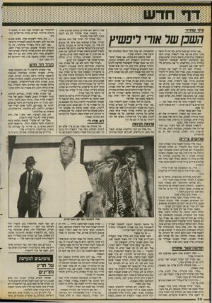 העולם הזה - גליון 2671 - 9 בנובמבר 1988 - עמוד 26 | ציפי שחרור חשבן של אור ליפשיץ .אני גמרתי עם האגו־טרים, כבר אין לי טיפה מזה ׳,קידם את פני אורי ליפשיץ בביתו היפה והמשופץ בנווה־צדק. מראש נדברנו שלא נעסוק כאן