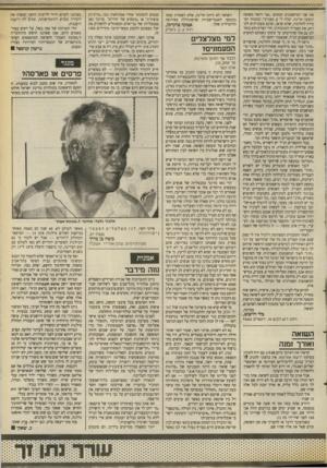 העולם הזה - גליון 2671 - 9 בנובמבר 1988 - עמוד 27 | את שני המישפטים הבאים. :אני רואה בשואה תופעה חריגה. יסלח לי ק. טצניק״ :ובהנחה הסבירה לחלוטין, שלא קראו, ואינם מעוניינים לקרוא, את הסבריו ותגובותיו, הרי הצדק