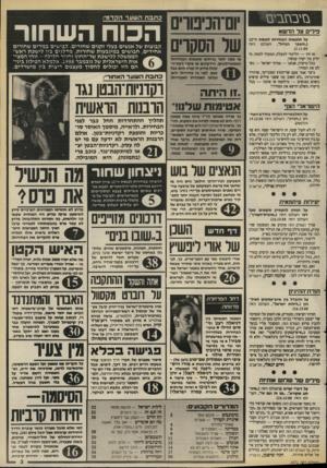 העולם הזה - גליון 2671 - 9 בנובמבר 1988 - עמוד 3 | סיי ב ח בי ם פילים על הד שא על תוצאות הבחירות לכנס ת ה״12 (״השבר הגדול״ ,העולם הזה אז זהו — הליכוד למעלה, המעיד למטה. מי יודע מה יקרה עכשיו. בכל מיקרה, אנחנו —