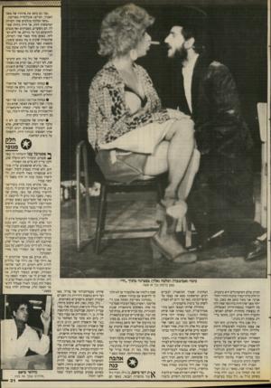 העולם הזה - גליון 2671 - 9 בנובמבר 1988 - עמוד 31 | ״אני גם כואב את צרותיו של משה האברך, המייצג אוכלוסייה מסויימת. ״משה ומלכה מגלמים שתי דמויות המחפשות זהות, אך חיות בזהות שאולה. הם משקרים, מפברקים ואף מנסים