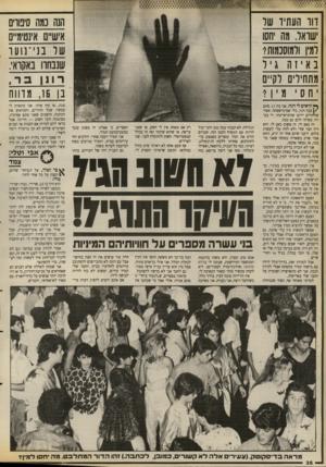 העולם הזה - גליון 2671 - 9 בנובמבר 1988 - עמוד 36 | דוו העתיד של שואל. מה חסו למין וומו0נמות? באיזה גיל מתחילים לקיים יחסי הנה נמה סיפוויס אישיים אינטימיים של ב 1י־נוער שנבחרו באקראי. רונן בו פו, מדווח מין* ך*