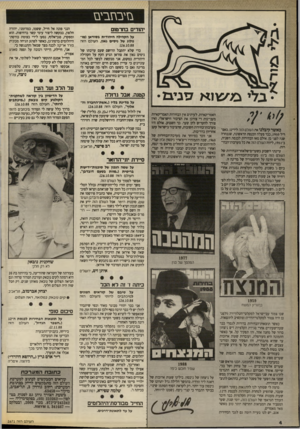 העולם הזה - גליון 2671 - 9 בנובמבר 1988 - עמוד 4 | בזי ב ח בי ם יהודים בחרטום על הקהילה היהודית בסוד אן (מו נולוג של גיסים גאון, העולם הזה .)26.10.88 כדי שלא יתקבל הרושם שעם עזיבתו של ניסים גאון את סודאן הגיע