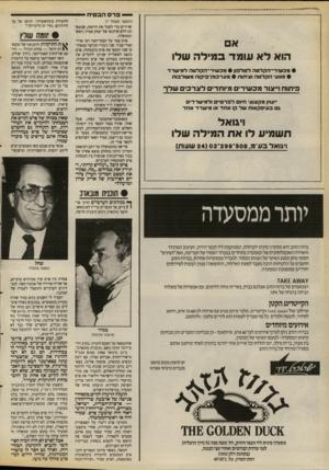 העולם הזה - גליון 2671 - 9 בנובמבר 1988 - עמוד 40 | הם שכחו לדווח לפרס שנוצר קרע בין הרב יצחק פרץ ובין אריה דרעי בצמרת ש״ס.