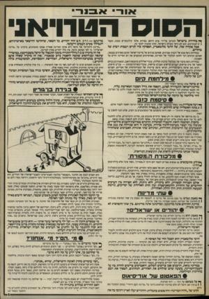 העולם הזה - גליון 2671 - 9 בנובמבר 1988 - עמוד 5 | אוו ־ א ס רי ה ט רוי אני ך * בחירות בישראל הוכרעו על־ידי אדם היושב במרחק אלפי קילומטרים ממנה, מעבר 1 1לאוקיינוס. הוא לא ביקר מעולם בישראל, ואינו מתכוון לבקר