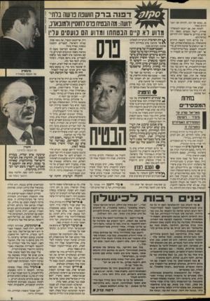 העולם הזה - גליון 2671 - 9 בנובמבר 1988 - עמוד 7 | או, בסופו של רבר, להדחת שני המנהיגים כאחד. לעומת זאת, אם ייכנסו לממשלת־אחדות, יינצל מעמדם. כאשר יהיו שרים בכירים, אי־אפשר יהיה להדיחם במיפלגתם. אין פירוש הדבר