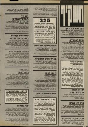 העולם הזה - גליון 2671 - 9 בנובמבר 1988 - עמוד 8 | המקורבים אומרים כי לא יעלה על הדעת שאיש, שצריך לכהן בתפקיד כה רגיש וכה ייצוגי והסברתי, יתנגד בצורה כה קיצונית לריעותיה של הממשלה שתקום, אם תקום, ולכן הם חותרים