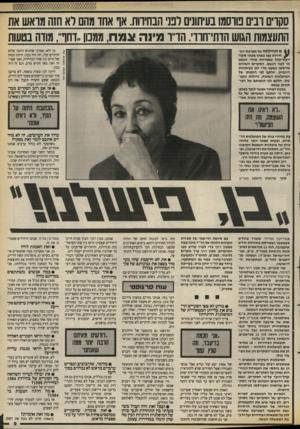 העולם הזה - גליון 2671 - 9 בנובמבר 1988 - עמוד 9 | סקוים ובים טוסמו בעיתונים לפני הבחיוות. או אחו מהם רא חזה מראש את התעצמות הגוש הותי־חוו .,הדיו מיו ה צג > ת ממכון ״דחף׳; מודה בטעות 44ם תחילתה של מערכת־הב־ץ