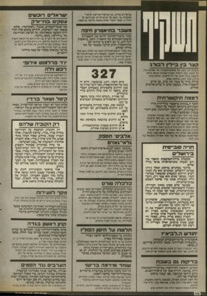 העולם הזה - גליון 2672 - 16 בנובמבר 1988 - עמוד 10 | עסקים סי דיו ר ק שני אנשי-העסקים, מבעלי ״הסינרמה״ ,שלום סנסטר ובני וינצלברג, חוזרים כימים אלה לניר־יורק להמשך משא-ומתן על רכישת חברה-בת של ״ג׳ורדש״ ,בשם ״לקט״.