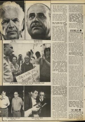 העולם הזה - גליון 2672 - 16 בנובמבר 1988 - עמוד 15 | 38,012 קולות — הישג נאה מאור לרשימה חרשה שקמה בחיפזון. אך על ההישג הזה העיבה העובדה כי רק עשירית מהקולות האלה באה מידי בוחרים יהודיים( .אי־אפשר היה לדעת את