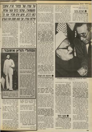 העולם הזה - גליון 2672 - 16 בנובמבר 1988 - עמוד 16 | ^ סיפור ע צוב (המשך מעמוד ) 15 פרים הערביים, והסתבר שהיא הזניחה אותם במשך כל השנים. לערבים נדבו ף* היעדר פעולה תנועתית אמי- תית ברחוב היהודי, ובגבור הריחוק בין