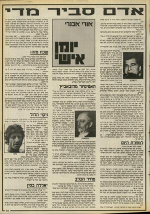 העולם הזה - גליון 2672 - 16 בנובמבר 1988 - עמוד 19 | לא האמנתי שמייקל רוקאקיס ייבחר. והיה לי מיבחן פשוט לכר. הצגתי לעצמי שאלה: תאר לד שאתה מנהל״הליהוק של סרט. בתסריט יש סצינה שבה מופיע נשיא ארצות־הברית. אתה צריך