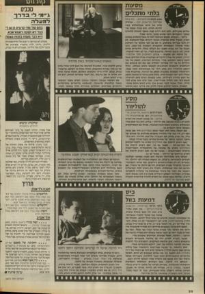 העולם הזה - גליון 2672 - 16 בנובמבר 1988 - עמוד 20 | ג\ג ג \ע מסעות נלת> מתכל*ם מסעל קי תיר ה ( ה קו לנו ע -בי ת ציוני א מ רי ק ה, תל־ א בי ב, יוון) -אזהרה: סרט של תי או אנגלופולוס עשוי להיות חוויה. הוא עונ ד