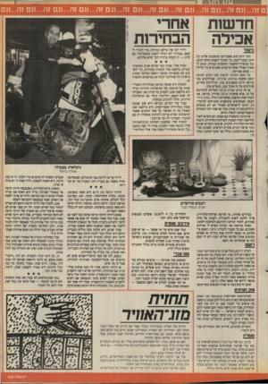 העולם הזה - גליון 2672 - 16 בנובמבר 1988 - עמוד 21 | ם זה1...גם זה...וגם זה...וגם זה...וגם זה...וגם זה...וגם זה...וגם זה...ונם זה...וגם 7ה1...גם חדשות אכילה בישול דבר ידוע הוא שאמריקה מתקרבת אלינו כל הזמן