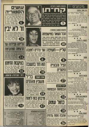 העולם הזה - גליון 2672 - 16 בנובמבר 1988 - עמוד 3 | בזיבחביבז כ תב ת ה שער הקדמי: כה אמר מחפוז על תוצ או ת הבחירו ת ל כנ סתה־12 העולם הז ה (״השבר הגדול״, 2. 11 . 88 על אזרחי ישראל, אשר הביאו עלינו ועל עצמם,