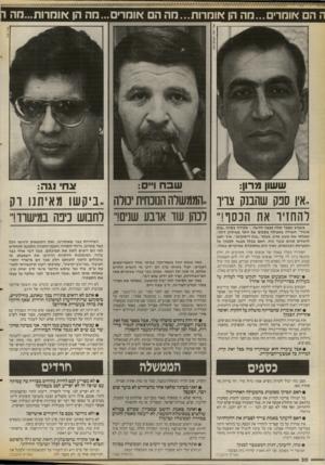 העולם הזה - גליון 2672 - 16 בנובמבר 1988 - עמוד 30 | • עכשיו אתה נשמע כמו דובר. אני מבינה שהקשר עם ש״ס לא נגמר אחרי הבחירות. … שולטים בה המערך, הליכוד, ש״ס, אגודת־ישראל, הספד״ל. אז מה החיפזון? … (דניאלה שמי)