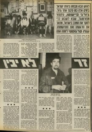 העולם הזה - גליון 2672 - 16 בנובמבר 1988 - עמוד 36 | לאיש הבא מבחוץ נראית שואל בימים אלה כמו סינון אחו גדול. גיורג׳ 1פ״שוטן1 ,עיתונאי מפורטוג;ל, שבא לשבוע נדי לסקר את המצב בישואל, מתאו את הדגשתו ואת התרשמותו. ענ
