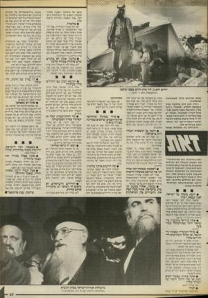 העולם הזה - גליון 2672 - 16 בנובמבר 1988 - עמוד 37 | במצב של מילחמה. חשבתי שההתקוממות תשפיע על דעת־הקהל בישראל, אבל תוצאות הבחירות מראות שלא. • בלומר? שזו לא הבעייה העיקרית. אבל לדעתי ההתקוממות זו בעייה שקיימת,