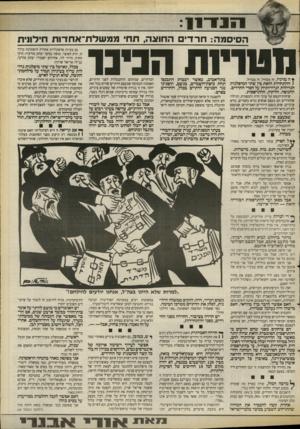 העולם הזה - גליון 2672 - 16 בנובמבר 1988 - עמוד 5 | 11*1171 הסיסמה: חרדים החוצה, תחי ממשלח־אחדוח חילונית נזנזדיות ¥ה מרגיז. זה מבחיל. זה מבהיל. ( ההתחרות הזאת בין שתי המיפלגות הגדולות וגרורותיהן על חסדי החרדים.