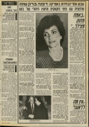 העולם הזה - גליון 2672 - 16 בנובמבר 1988 - עמוד 6 | גדולי המדינה התייחדו עם זיכרו של הנשיא הראשון, חיים וייצמן. היה זה טכס ממלכתי לאישיות ממלכתית. … גם עזר וייצמן, אחיינו של חיים וייצמן. … אולם חיים וייצמן,