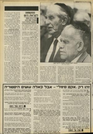העולם הזה - גליון 2672 - 16 בנובמבר 1988 - עמוד 7 | הנשיא וראש־הממשלה באזכרה לחיים וייצמן כיפוח, קריש, מחיר היושב בברוקלין והמכתיב משם לא־גודת־ישראל קיצוניות לאומנית שאינה נופלת מזו של האיית־אללה.