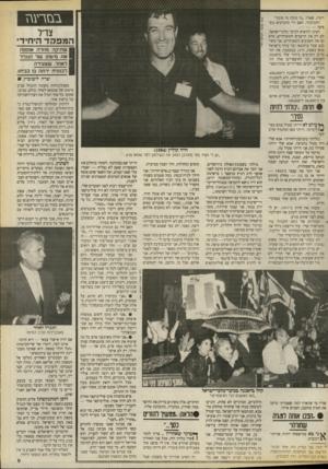 העולם הזה - גליון 2672 - 16 בנובמבר 1988 - עמוד 9 | בבזרעגז דקות. שאלו :״מי מוכן? מי מוכן?״ התנדבתי. האם היו מתנדבים נוספים? רצינו להוציא לכיכר מלכי־ישראל, לא רק את הרעבים והמפוחדים, אלא גם את השבעים והמפוחדים.