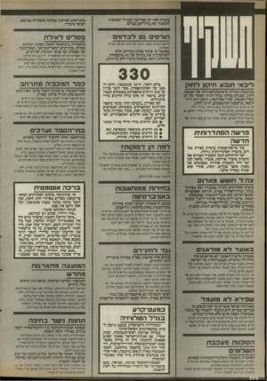 העולם הזה - גליון 2673 - 23 בנובמבר 1988 - עמוד 10 | פסלי לאילת סימפוזיון בינלאומי ראשון מסוגו, יתקיים באילת בחודשים ינואר־פברואר, ובאירגונה של הפסלת יעל ארצי מקיבוץ שדות-ים. בין הפסלים שיגיעו לסימפוזיון יהיו גם