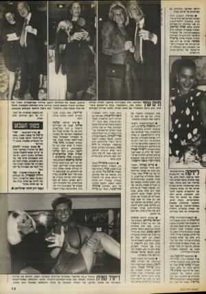 העולם הזה - גליון 2673 - 23 בנובמבר 1988 - עמוד 13 | וידיאו ושלושה תקליטים עם מערכונים של שייקה אופיר. בטרקלין תיאטרון חיפה נערכה תערוכה של ציורים מרד מניד ,.במיסגרת חילופי־תרבות בין שתי המדינות. בין האורחים